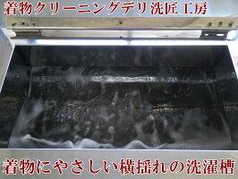 着物に優しい横揺れの洗濯槽