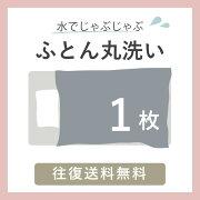 布団クリーニング布団丸洗い【1枚】羽毛布団羊毛布団