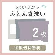 布団丸洗い【2枚】布団クリーニング