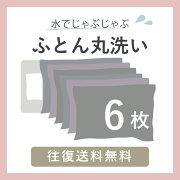 ≪お布団の丸洗い≫特別価格【6枚】