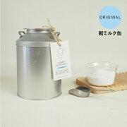 オリジナル洗濯洗剤【善玉バイオパワー】ミルク缶入り800g