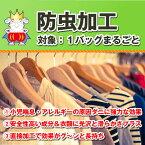 【ポイント5倍 3月20日17:00〜】防虫加工【ありがとう10周年】まるごと1パックでお得!