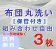【保管付き】布団丸洗いクリーニング3枚!【送料無料 東北 北陸 関東 東海 関西 ※離島除く※】