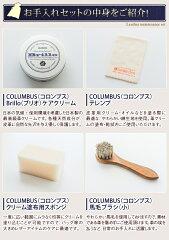 COLUMBUS(コロンブス)レザーケア4点セット(Brilloブリオ皮革クリーム・テレンプ・クリーム塗布用スポンジ・馬毛ブラシ小)