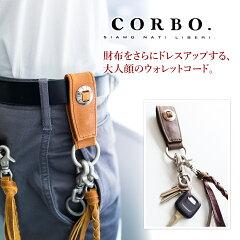 CORBO.(コルボ)-CLAYWorksHorse-クレイワークスホースシリーズウォレットチェーン8JF-9357