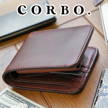 【実用的Wプレゼント付】 CORBO. コルボ-Libro- リーブロシリーズ小銭入れ付き二つ折り財布 8LF-9421メンズ 財布 日本製 ギフト プレゼント ブランド