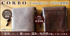 CORBO.(コルボ)-Curious-キュリオスシリーズウォレットチェーン8LO-9938[送料無料]革の表情の変化を愉しめる、大人カジュアルなウォレットコード!