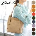 【選べる可愛い実用的プレゼント付】 Dakota ダコタ バッグラポー...