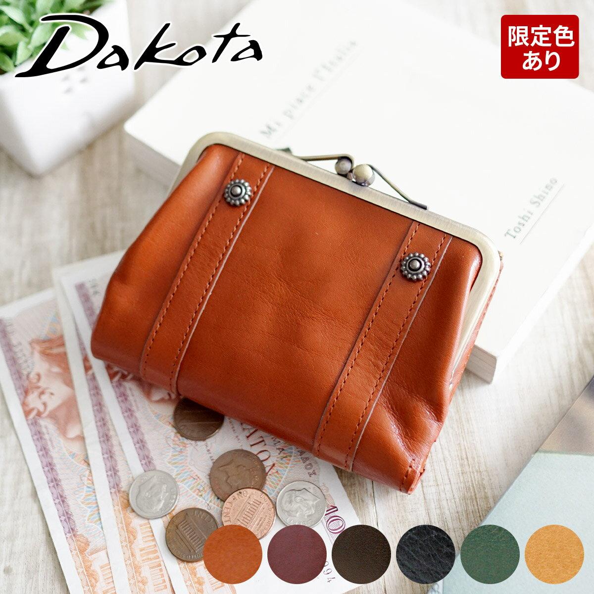 Dakota(ダコタ)『リードクラシックがま口二つ折り財布(0030020)』