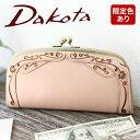 【選べる可愛いプレゼント付】 Dakota ダコタ 長財布デイジー が...