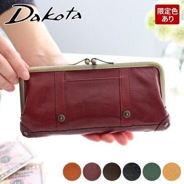 【かわいいWプレゼント付】 Dakota ダコタ 長財布リードクラシック がま口 長財布 0030021 (0036202) (0030002)レディース 長財布 本革 32002 財布 長財布 がま口 ギフト かわいい おしゃれ プレゼント