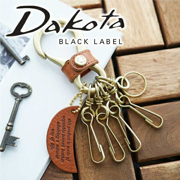 【実用的Wプレゼント付】 Dakota BLACK LABEL ダコタ ブラックレーベル キーホルダーミネルバアクソリオ キーホルダー 0637022メンズ キーホルダー 革 おしゃれ 小物 日本製 ギフト プレゼント ブランド