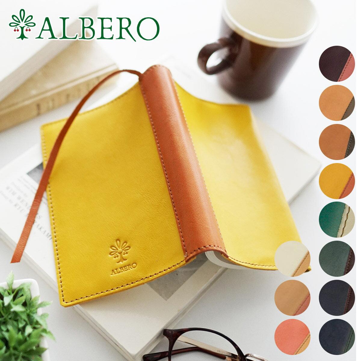 【選べるかわいいノベルティ付】ALBEROアルベロLYON(リヨン)ブックカバー4362(文庫本サイズ)レディース本革レザーブックカバー日本製ギフトかわいいおしゃれプレゼントブランド