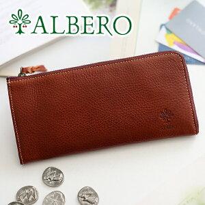 4e1a7fb9acd4 【選べるかわいいノベルティ付】 ALBERO アルベロ 長財布BERRETTA(ベレッタ)小銭入れ