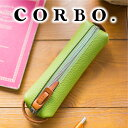 【選べる実用的ノベルティ付】 CORBO. コルボ ペンケー...