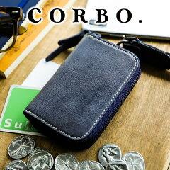 CORBO.(コルボ)-Curious-キュリオスシリーズ小銭入れ8LO-9935[送料無料]革の表情の変化を愉しめる、カードも入る機能的なコインケース!