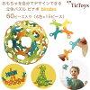 おもちゃ 玩具 知育玩具 女の子 男の子 子供 空間認識 誕生日 プレゼント ギフト 人気 立体パズル 組み立て おもちゃ 組立玩具 スポーツグッズ ビナボ TicToys Binabo ドイツ製 100%再生可能資源 ビナボ 60ピース(4色×15ピース)
