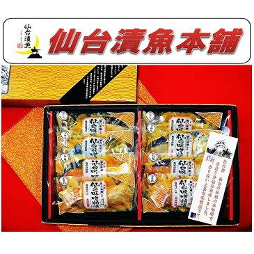 仙台七夕まつり 美味海鮮 仙台漬魚ギフト4種8P 定禅寺