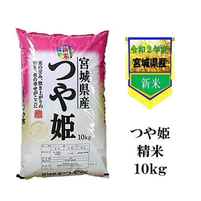 精白米 つや姫 宮城県産 2020年度産 精米 10kg...
