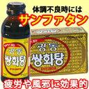 サンファタン 1ケース(10本入り) 【栄養ドリンク 韓国 風邪や体調疲労時に】