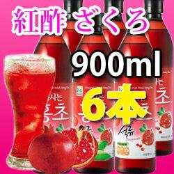 【900ml×6本(ザクロ)】紅酢・ホンチョ・飲むお酢(韓国飲料、お酢)
