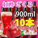 【RCP1209mara】 送料無料【900ml×10本(ザクロ)】紅酢・ホンチョ・飲むお酢(韓国飲料、お酢)