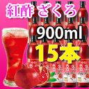 【RCP1209mara】 【900ml×12本(ザクロ)】紅酢・ホンチョ・飲むお酢(韓国飲料、お酢)