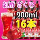 【900ml×16本(ザクロ)】紅酢・ホンチョ・飲むお酢(韓国飲料、お酢)
