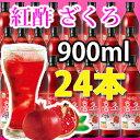 【900ml×24本(ザクロ)】紅酢・ホンチョ・飲むお酢(韓国飲料、お酢)