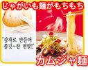 カムジャ(じゃがいも)麺12個1300円(韓国食品、麺類、インスタントラーメン)