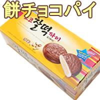 ピーナッツクリームが入っています。冷やしても美味餅チョコパイ 5個セット(韓国お菓子)