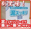 実は泥汚れに強いポール洗剤よりも売れてます泥スッキリシリーズ中、最も安く、最も使いやすい...