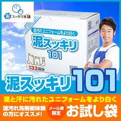 【送料無料】泥スッキリ101お試し袋【メール便限定、代引不可】泥汚れ専用洗剤未体験の方へ