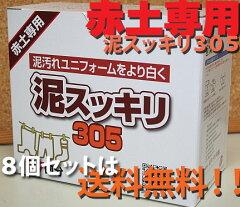 8個セットは送料無料&2,000円も安い!子供の泥んこ遊びもママ怖くない(笑)【送料無料8個セット...