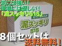 【送料無料8個セット】無リンなのに泥に強い!、無リンだから肌に優しい!泥スッキリ洗剤第3弾...