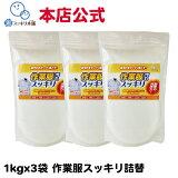 【送料無料】作業服スッキリ詰替え3袋セット(グリス・エンジンオイル・機械油など)