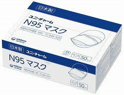 【N95マスク (50枚入)(米国NIOSH認証N95:TC-84A-9252)[日本製N95マスク]】