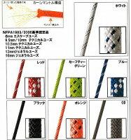 KMIIIスタティックロープ