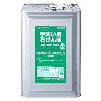 シャボネット石鹸液ユ・ム18L