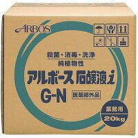 【アルボースiG-N 20Kg[感染症予防対策殺菌剤配合](10倍希釈)】