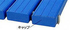 YSカラースノコ共通エンドキャップ(F-198)《山崎産業正規代理店》