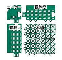 ハイテックマットDX【4】コーナー 75×75mm(F-54-FC)《山崎産業正規代理店》