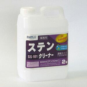 ステンクリーナーSS-101 2kg《ビアンコジャパン正規代理店》