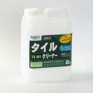 ビアンコジャパンタイル・陶器クリーナー TS-101 2kg 《ビアンコジャパン正規代理店》