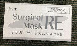 シンガーサージカルマスク