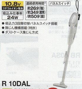 日立 R10DAL 10.8V(3.0Ah)【パネルスイッチ】《日立工機正規代理店》