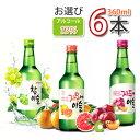 ※未成年者の飲酒は法律で禁止されています。 ※未成年者への酒類の販売はいたしません。 ※商品入荷によって商品パッケージが変わる場合がございます。 予めご了承ください。 商品説明 商品名 【眞露】チャミスル カクテル 360ml 【お選び6本】 ◆マスカット、グレープフルーツ、すもも◆ 内容量 360ml / アルコール:13% 原材料 酸味料、香料、アルコールなど 保存方法 直射日光及び高温の場所を避け、すずしい場所に保管してください。 開封後はお早めにお飲みください。開封後は、冷蔵庫に保管してください。 生産国 韓国【眞露】チャミスル カクテル 360ml 【お選び6本】