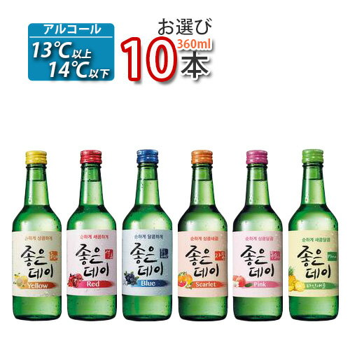 韓国お酒韓国焼酎 果実焼酎 ジョウンデー360ml好きなお味を10本選んで(ゆずざくろブルーベリーグレープフルーツももパインアッ