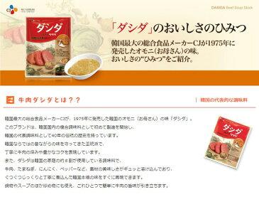 (03254)【CJ】牛肉ダシダ 100g(牛肉だしの素)韓国調味料 【韓国食品・韓国料理・韓国食材・おかず】【韓国お土産・輸入食品・非常食・激安】【メール便配送可】