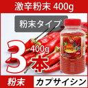 (03271)【粉末】激辛カプサイシン粉末タイプ 400g x 3本 ...